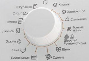 Режими на пране CM Electrolux2