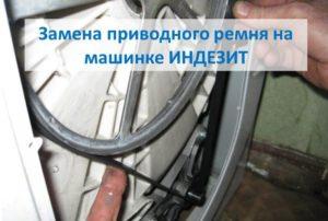 подмяна на задвижващия колан на машина Indesit