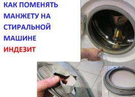 Как да сменим маншета на пералня Indesit
