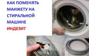Hogyan cserélje le a mandzsettát az Indesit mosógépen