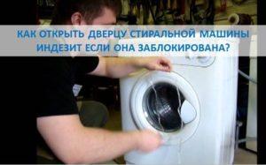 bagaimana untuk membuka pintu mesin basuh Indesit jika dikunci