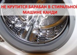Барабанът не се върти в пералнята Candy