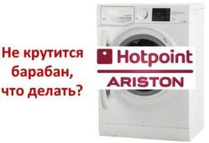 Aristonova perilica rublja ne vrti bubanj