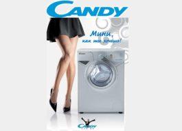 Преглед на пералната машина за бонбони
