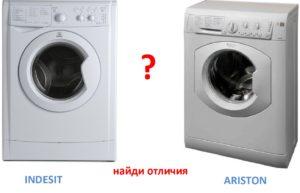каква е разликата между машината Indesit и машината Ariston