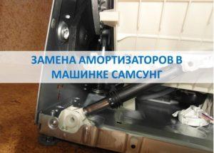 החלפת בולמי זעזועים במכונת כביסה של סמסונג
