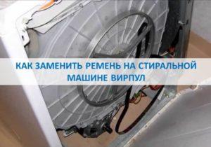 כיצד להחליף חגורה במכונת כביסה Virpul