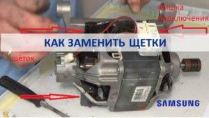 Hogyan cserélje le a kefét a Samsung mosógépen