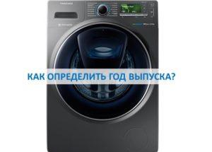 Bagaimana untuk menentukan tahun pembuatan mesin basuh Samsung