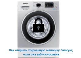 Как да отворите пералня Samsung, ако тя е заключена