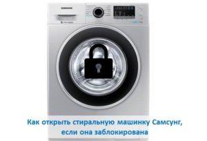 Kako otvoriti Samsung perilicu rublja, ako je zaključana