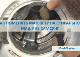 Как да смените маншета на пералня Samsung