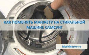 Kako promijeniti manžetnu na Samsung perilici rublja