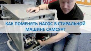 כיצד לשנות את המשאבה במכונת כביסה של סמסונג