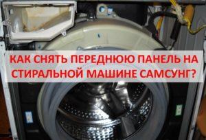כיצד להסיר את הלוח הקדמי במכונת כביסה של סמסונג