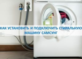 Как да инсталирате и свържете пералня Samsung
