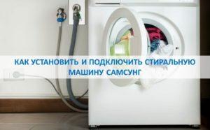 Bagaimana untuk memasang dan menyambungkan mesin basuh Samsung