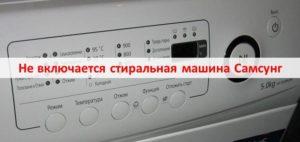 Пералнята на Samsung не се включва