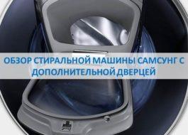 Преглед на пералнята на Samsung с допълнителна врата