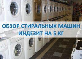 Преглед на пералните машини Indesit 5 кг