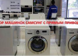 Преглед на директното задвижване на пералнята Samsung