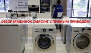 Pregled izravnog pogona Samsung uređaja za pranje rublja