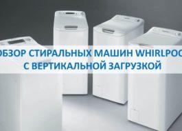 Преглед на пералните машини с най-високо зареждане на Whirlpool