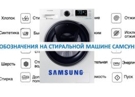Обозначения на пералнята на Samsung