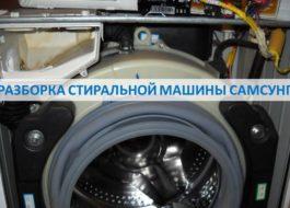 Разглобяване на пералня Samsung