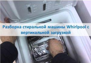 A Whirlpool feltöltő mosógép leszerelése