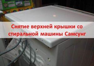 Hogyan lehet eltávolítani a Samsung mosógép felső fedelet
