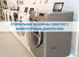 Преглед на пералните машини на Samsung с инверторен мотор