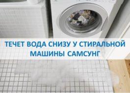 Течаща вода от дъното на пералня Samsung