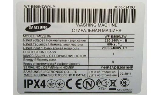 Samsung mosógép adattáblája