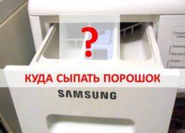 Къде да сложите прах в пералнята на Samsung
