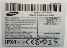Magyarázat a Samsung mosógépek jelöléséről