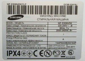 Penjelasan menandakan mesin basuh Samsung