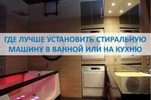 היכן עדיף להתקין מכונת כביסה בחדר האמבטיה או במטבח