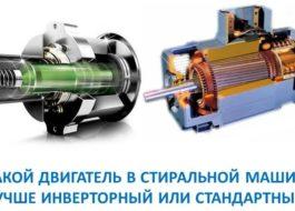 Кой мотор в пералнята е по-добър инвертор или стандартен