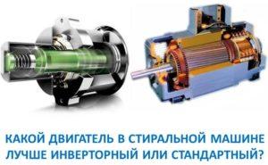 איזה מנוע במכונת הכביסה טוב יותר מהפך או סטנדרטי