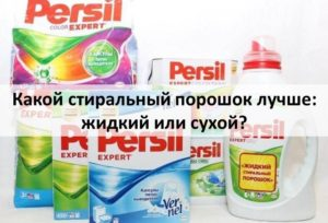Koji je prašak za pranje bolji: tekući ili suhi