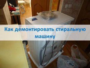 כיצד לפרק מכונת כביסה