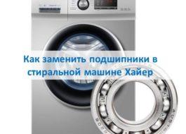 Kako zamijeniti ležajeve u stroju za pranje sijena