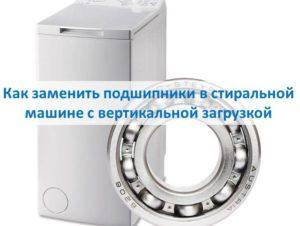 Hogyan cseréljük ki a csapágyakat a legfelső töltésű mosógépben