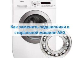 Как да сменим лагерите в перална машина AEG