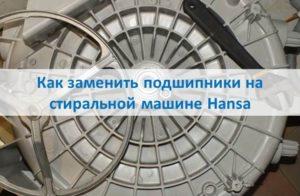 Hogyan cserélje ki a Hansa mosógép csapágyait?