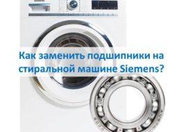 Как да сменим лагерите на перална машина на Siemens