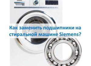 Hogyan cseréljük ki a Siemens mosógép csapágyait