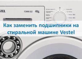 Как да сменим лагерите на пералня Vestel