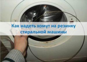 איך לשים גומיה של מכונת כביסה